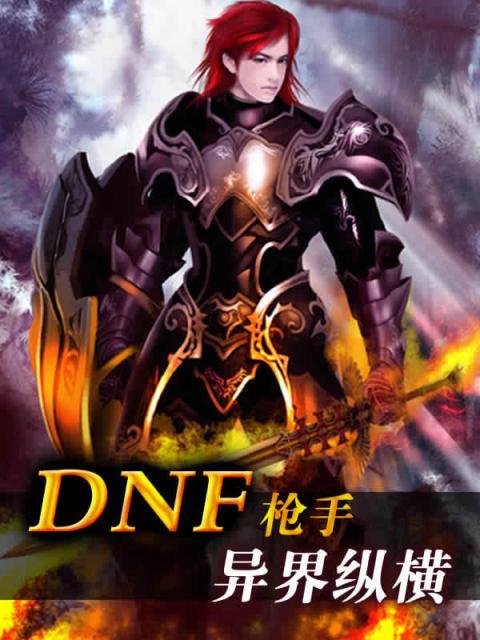 DNF枪手异界纵横1