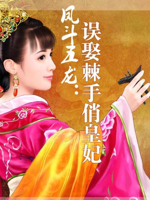 凤斗五龙:误娶棘手俏皇妃