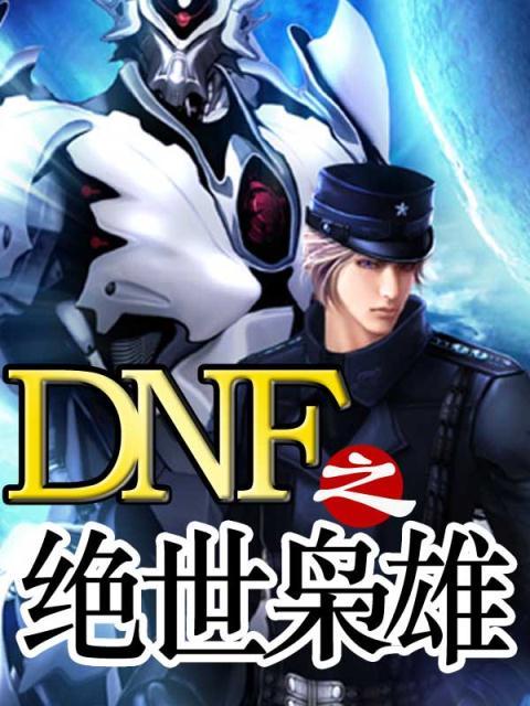 DNF之绝世枭雄