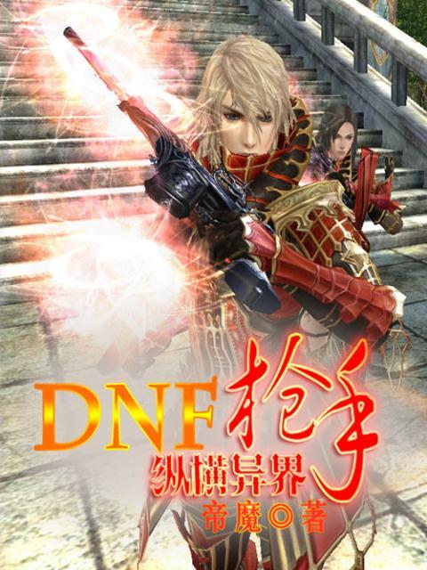DNF枪手纵横异界