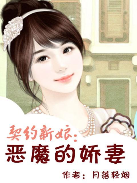 契约新娘:恶魔的娇妻