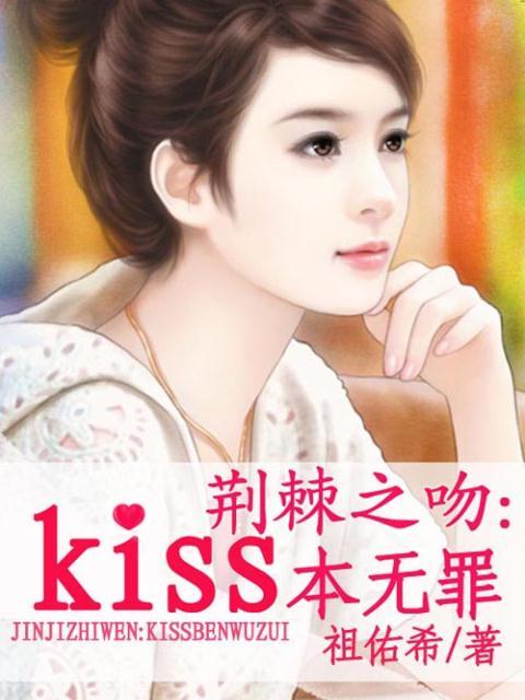 荆棘之吻:kiss本无罪