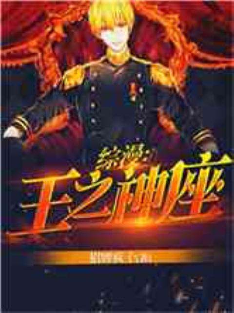 综漫:王之神座