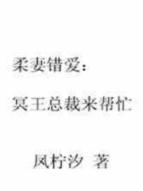 柔妻错爱:冥王总裁来帮忙