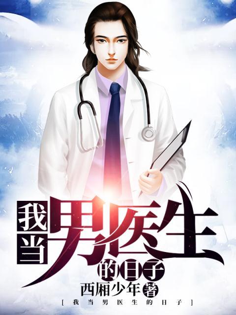 我当男医生的日子
