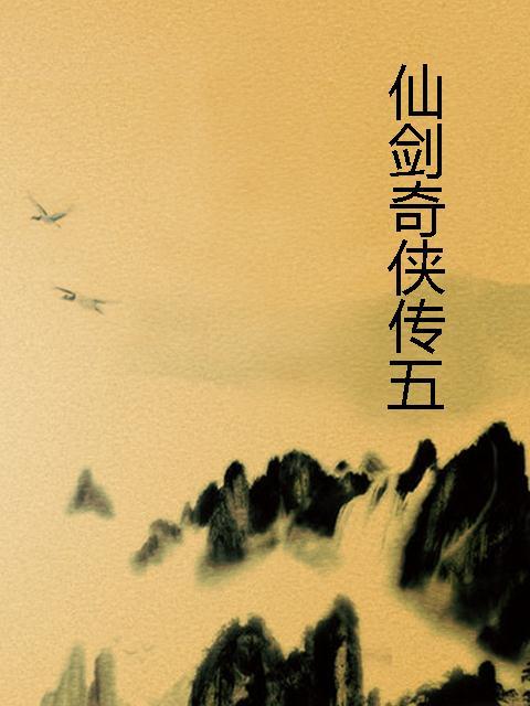 仙剑奇侠传五