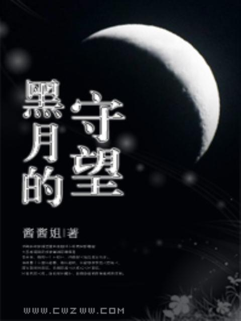 黑月的守望
