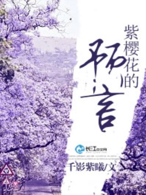 紫樱花的预言