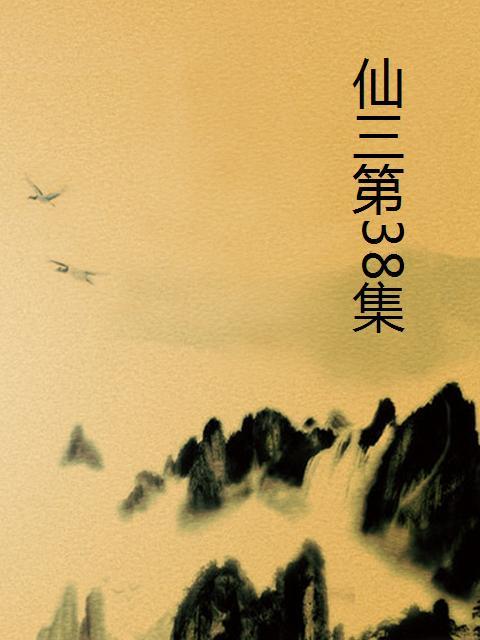 仙三第38集