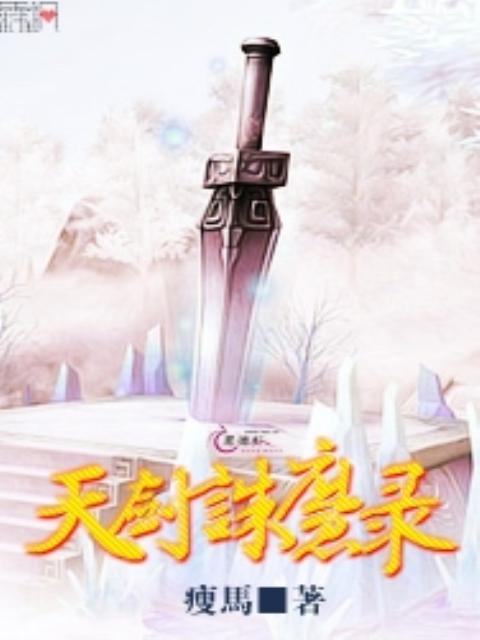 天剑诛魔录