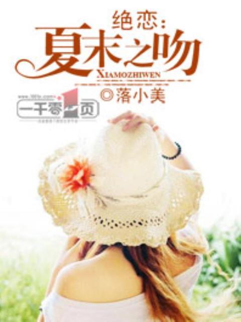 绝恋:夏末之吻
