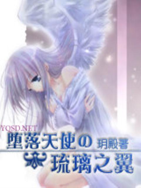 堕落天使の琉璃之翼